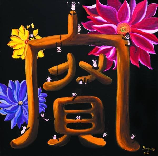 Singway_Good word good world  Treasure Is Blooming_Acrylic on Canvas_66×66cm