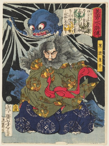 "Morikami Museum Gets Spooky With ""Ghosts, Goblins and Gods"" Japanese Art Exhibit"